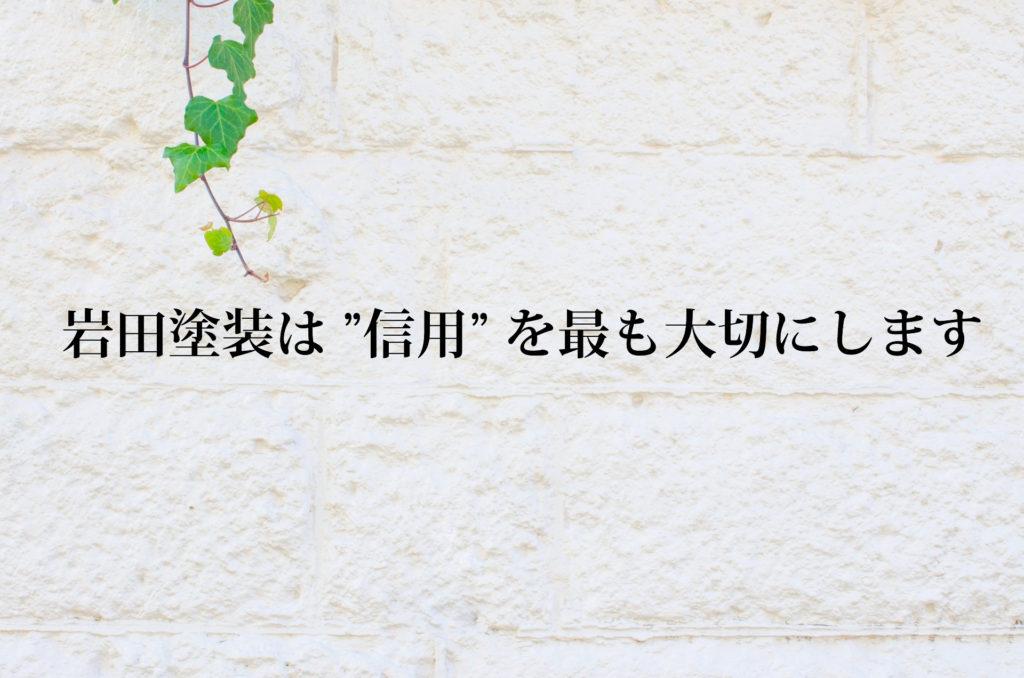 岩田塗装は信用を最も大事にしています
